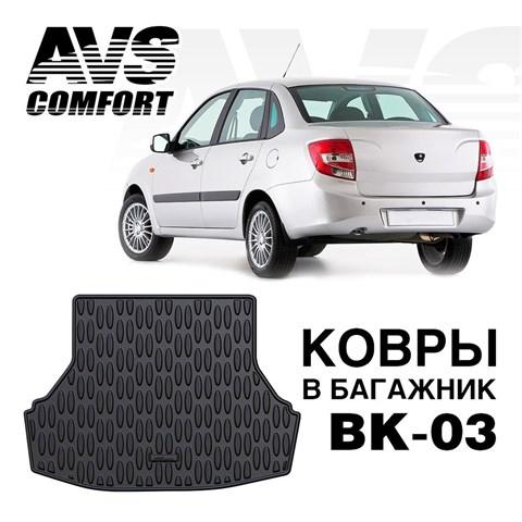 Ковёр в багажник 3D Lada Granta SD (2011-)AVS BK-03 - фото 23365