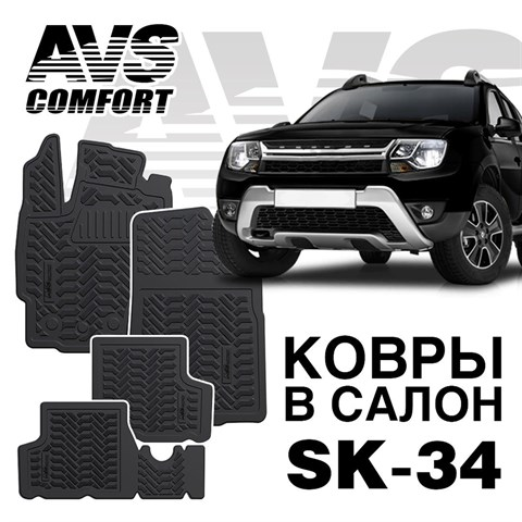 Ковры в салон 3D Renault Duster 4WD (2011-15)AVS  SK-33(4 предм.) - фото 23371