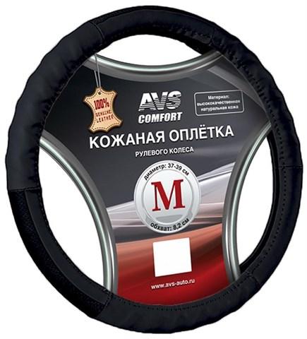 Оплетка на руль (нат. кожа) AVS GL-200M-B (размер M, черная) - фото 23381