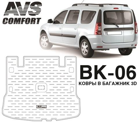 Ковёр в багажник 3D Lada Largus (2012-) AVS BK-06 - фото 23485