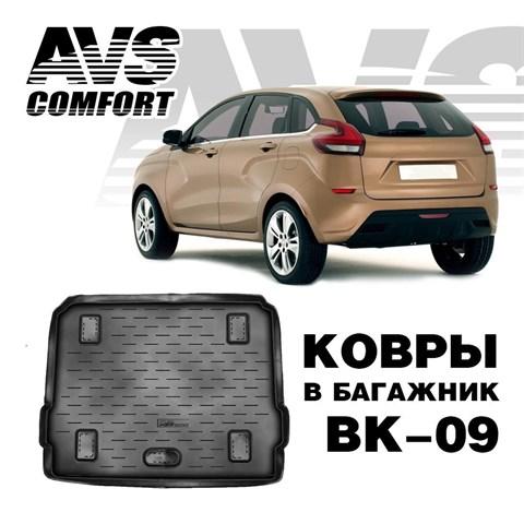 Ковёр в багажник(полиуретан) Lada XRAY (2016-)  (верхн., на фальшпол)AVS BK-09 - фото 23497