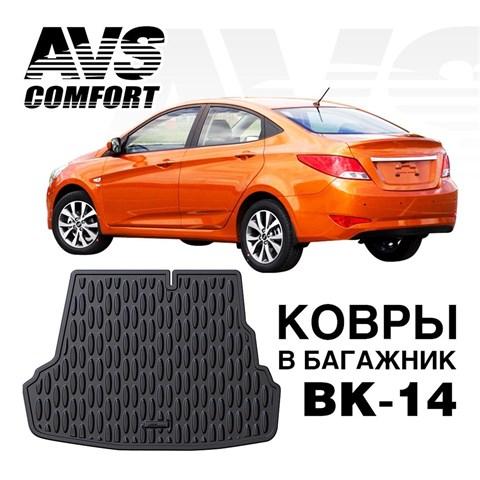 Ковёр в багажник 3D Hyundai Solaris SD (2010-) (компл. Optima, Comfort)AVS BK-14 - фото 23508