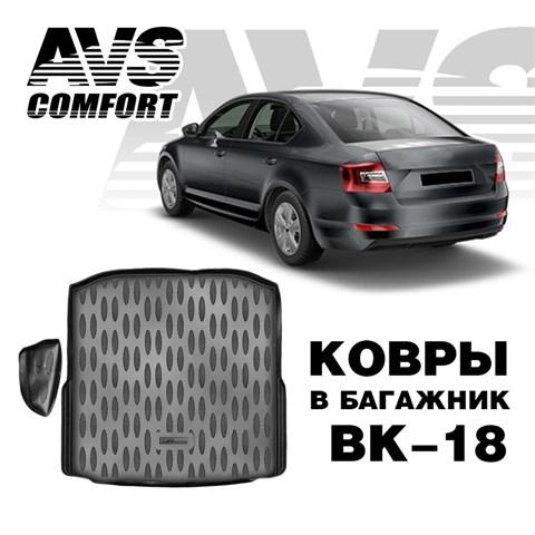 Ковёр в багажник(полиуретан) Skoda Octavia (A7) HB (2013-) (1 карман)AVS BK-18 - фото 23517