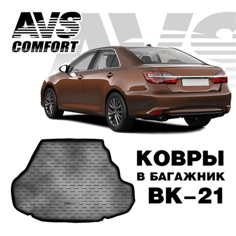 Ковёр в багажник 3D Toyota Camry VII (XV50) (2011-)  (компл. Престиж, Люкс)AVS BK-21 - фото 23520