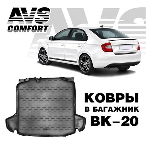"""Ковёр в багажник(полиуретан) Skoda Rapid (2013-)(с """"ушами"""")AVS BK-20 - фото 23537"""