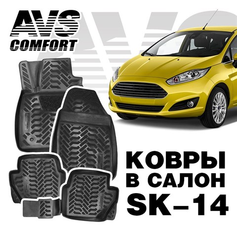 Ковры в салон 3D Ford Fiesta (2014-)AVS  SK-14(4 предм.) - фото 23578