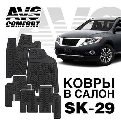 Ковры в салон 3D Nissan Pathfinder (R52)(2014-) AVS  SK-29(4 предм.) - фото 23623