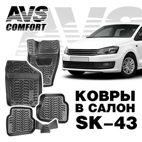 Ковры в салон 3D VW Polo SD (2010-) AVS  SK-43(4 предм.) - фото 23643