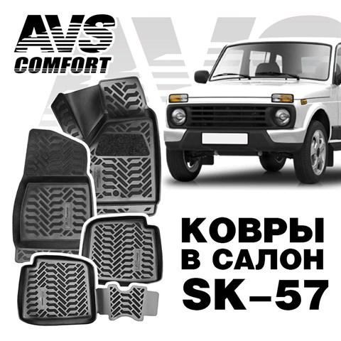Ковры в салон 3D Lada Нива 5дв.(ков.тун.) AVS SK-57(4 предм.) - фото 23649