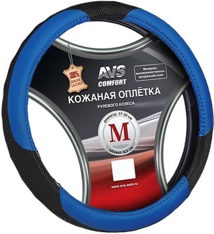 Оплетка на руль (нат. кожа) AVS GL-910M-BBL (размер M, черная-синяя) - фото 23846