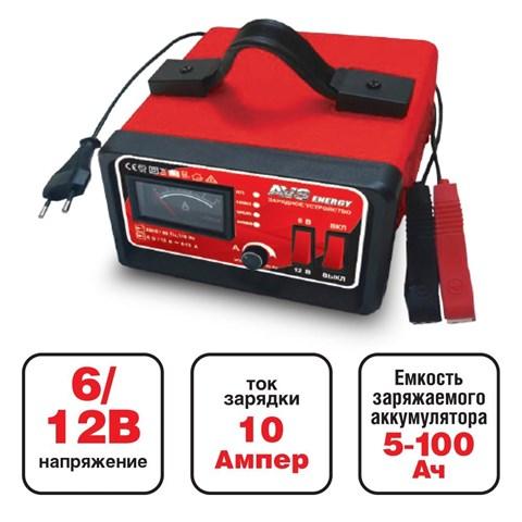 Зарядное устройство AVS Energy ВТ 6025(10А) - фото 24690