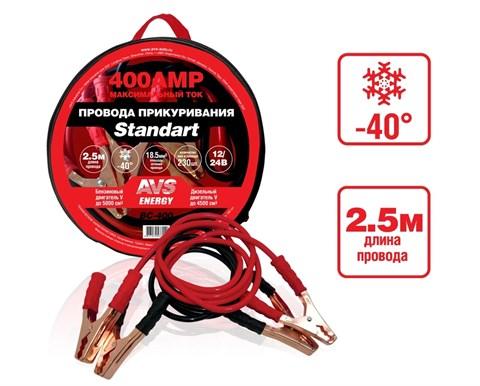 Провода прикуривания AVS Energy Standart BC-400 - фото 24776