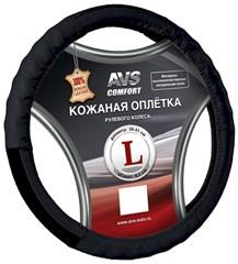 Оплетка на руль (нат. кожа) AVS GL-200L-B (размер L, черная)