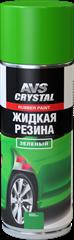 Жидкая резина зеленая AVS AVK-307