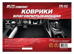 Коврики влаговпитывающие AVS VK-03  4 шт.