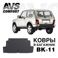 Ковёр в багажник 3D Lada 21214M НИВА 3дв. (LADA 4Х4) (2009-)AVS BK-11