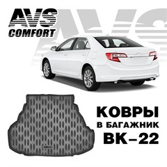 Ковёр в багажник 3D Toyota Camry VII (XV50) (2011-)  (Стандарт, Классик, Комфорт, Элегант)AVS ВК-22
