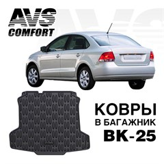 Ковёр в багажник 3D VW Polo SD (2010-) AVS BK-25