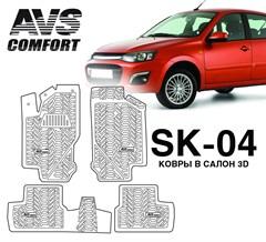 Ковры в салон 3D Lada Kalina (2004-, 2013-)AVS  SK-04(4 предм.)
