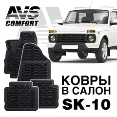 Ковры в салон 3D  Lada Нива 3дв. (Lada 4x4)AVS  SK-10(4 предм.)