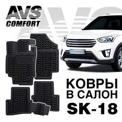 Ковры в салон 3D Hyundai Creta (2016-)AVS  SK-18(4 предм.)