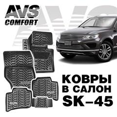 Ковры в салон 3D VW Touareg II (2015-)AVS  SK-45(4 предм.)