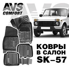 Ковры в салон 3D Lada Нива 5дв.(ков.тун.) AVS SK-57(4 предм.)