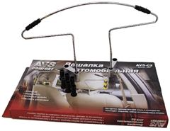 Вешалка металлическая автомобильная AVS AV-02